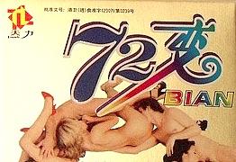 72 Bian